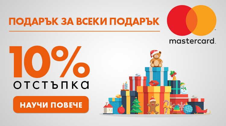 Mastercard 10% отстъпка