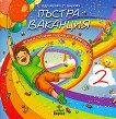 Пъстра ваканция за 2. клас: Игри и забавни задачи за второкласника - Стойка Здравкова, Габриела Кирова -