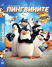 Пингвините от Мадагаскар -