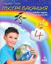Пъстра ваканция за 4. клас: Игри и забавни задачи за четвъртокласника - Стойка Здравкова, Габриела Кирова -