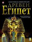 Древен Египет - илюстрована енциклопедия - Делия Пембъртън, Джералдин Харис -