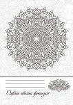 Ученическа тетрадка със спирала - Оцвети твоята фантазия! : Формат A4 с широки редове - 100 листа -