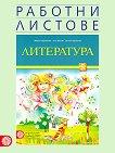 Комплект работни листове по литература за 5. клас - Мария Герджикова, Олга Попова, Илиана Кръстева -