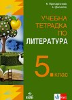 Учебна тетрадка по литература за 5. клас - Клео Протохристова, Николай Даскалов -