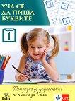 Уча се да пиша буквите : Тетрадка за упражнения по писане за 1. клас - част 1 -