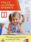 Уча се да пиша буквите : Тетрадка за упражнения по писане за 1. клас - част 2 -