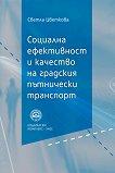 Социална ефективност и качество на градския пътнически транспорт - Светла Цветкова -