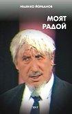Моят Радой - Недялко Йорданов -