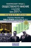 Политическият процес и общественото мнение в България през 2017 г. -