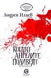 Когато ангелите подивеят - Андрея Илиев -