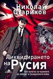 Ликвидирането на Русия - Николай Стариков -