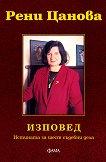 Изповед: Истината за шест съдебни дела - Рени Цанова -