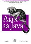 Ajax за Java - Стивън Дъглас Олсън -