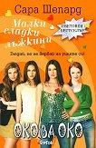 Малки сладки лъжкини - книга 2: Око за око - Сара Шепард -
