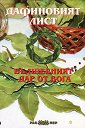Дафиновият лист - вълшебният дар от Бога -