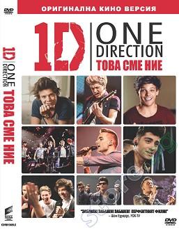 1D | One Direction - Това сме ние - Оригинална кино версия -