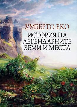 История на легендарните земи и места - Умберто Еко -