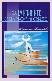 Филипините - седем урока на сърцето - Валентина Димитрова -