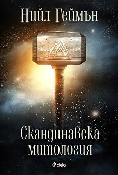 Скандинавска митология - Нийл Геймън -