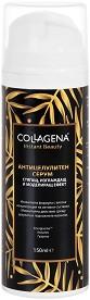 """Collagena Naturalis Intensive Anti-Cellulite Serum - Интензивен антицелулитен серум от серията """"Naturalis"""" -"""