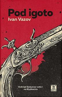 Pod igoto - Ivan Vazov -