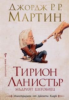 Тирион Ланистър: Мъдрият шегобиец - Джордж Р. Р. Мартин -