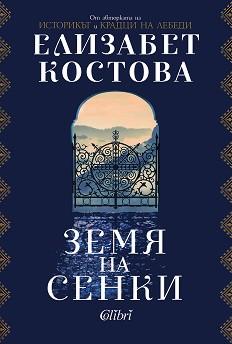 Земя на сенки - Елизабет Костова -