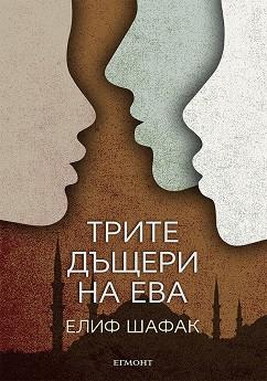 Трите дъщери на Ева - Елиф Шафак -