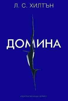 Домина - Л. С. Хилтън -