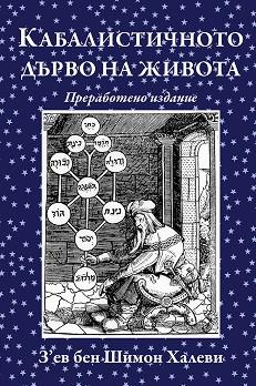 Кабалистичното дърво на живота - Зев Бен Шимон Халеви -
