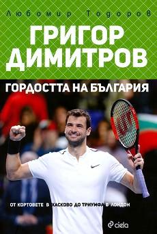 Григор Димитров - гордостта на България - Любомир Тодоров -