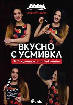 Вкусно с усмивка. 123 кулинарни приключения - Софи Йотова -