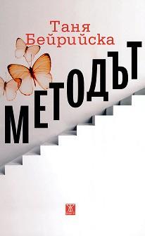 Методът - Таня Бейрийска -