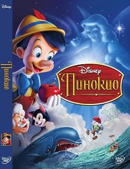 Пинокио -