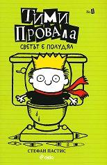 Тими Провала - книга 4: Светът е полудял - Стефан Пастис -