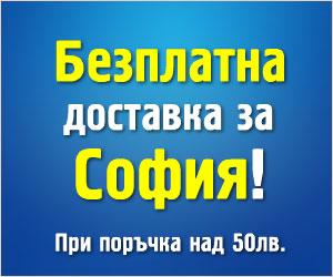 Безплатна доставка за София, 2.90 за провинцията!