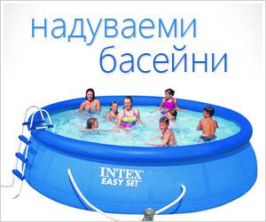 Басейни Intex