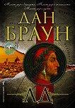 Ад - Дан Браун - книга