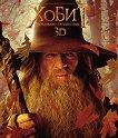 Хобит: Неочаквано пътешествиe - Специално издание в 4 диска: 3D и 2D версия -