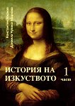 История на изкуството - част 1: Поглед назад + CD - Константин Марков, Даниела Чулова-Маркова -