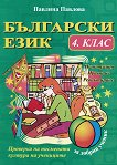 Помагало по български език за 4. клас: Пунктуация, правопис, редактиране - учебна тетрадка