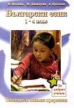 Помагало по български език за 1., 2., 3. и 4. клас - помагало