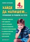 Хайде да напишем : Упражнения за развитие на речта за 4. клас - Павлина Бахчеванова -