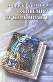 Оживелият от Термопилите - Андрей Германов - книга