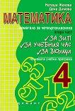 Математика: Помагало за четвъртокласника - II част -