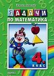 Задачи по математика за 4. клас - Василка Ненчева -