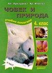 Помагало по човек и природа за 4. клас - II част - Александра Арнаудова, Христина Илиева -