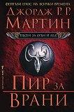 Песен за огън и лед - книга 4: Пир за врани - Джордж Р. Р. Мартин -