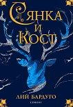 Гриша - книга 1: Сянка и кост - комикс