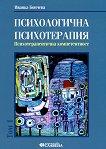 Психологична психотерапия - том 1: Психотерапевтична компетентност - книга